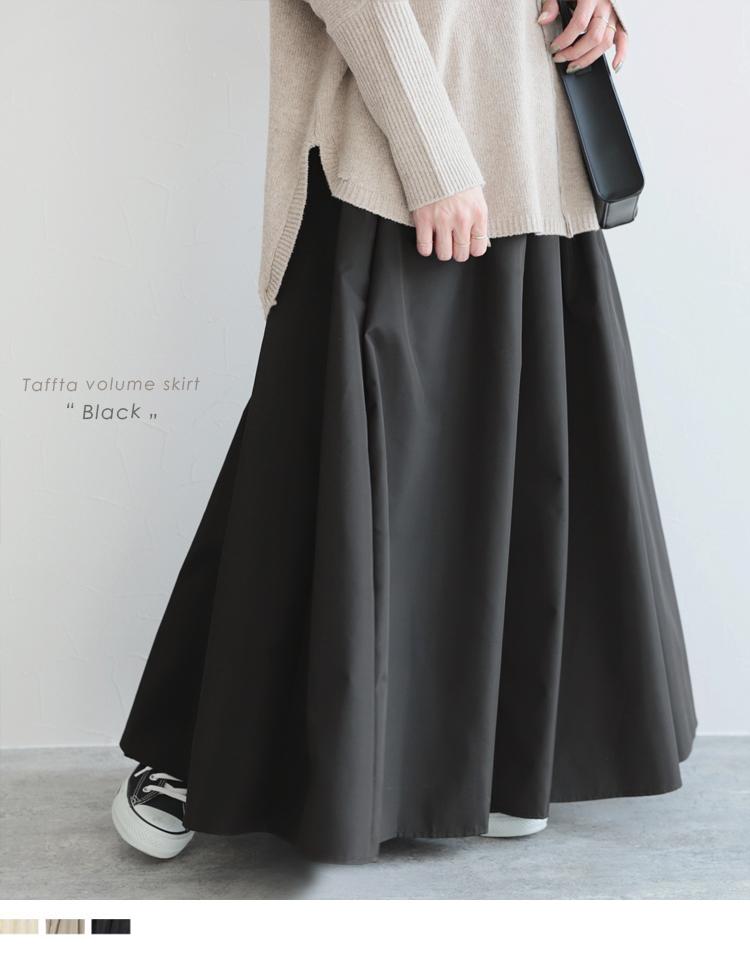 タフタボリュームスカート